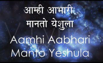 Marathi Church Songs | Aamhi Aabhari Manto Yeshula ( Lyrics Song)
