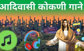 Jesus Konkani Songs | आदिवासी कोकणी गाने | Yeshu Che Gane - Aadivasi Jesus Song Christian