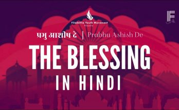 Prabhu Ashish De Lyrics in Hindi