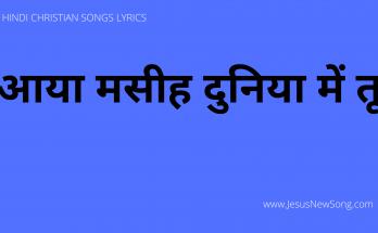 Aaya Masih Charni Mei Tu Lyrics in Hindi | आया मसीह चरनी में तू