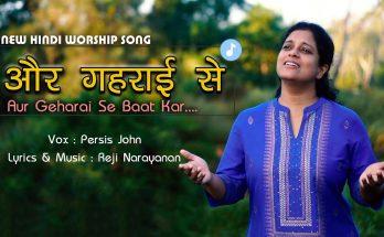 और गहराई से | Aur geharai se bat kar | New Masih Geet | Persis John | Reji Narayanan