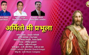 Aarpito Mi Prabhula |Vasai Catholic Marathi Church Songs |Lyrics | अर्पितो मी प्रभू ला