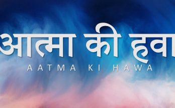 Aatma Ki Hawa Yaha Hai Lyrics