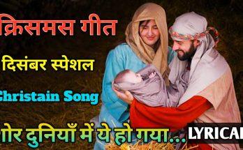 Shor Duniya Mein Yeh Ho Gaya Lyrics