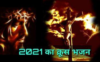 Kroos pe mera daam chukaya|| क्रूस पे मेरा दाम चुकाया || hindi gospel song