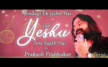 Jab Yeshu Tere Saath Hai | Latest New Year Jesus Song | 2021| Prakash Prabhakar