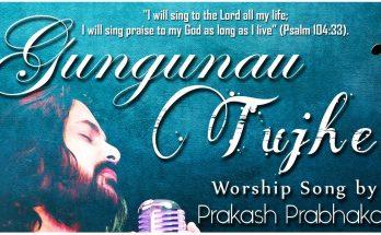 Gungunau Tujhe | Worship Song | Prakash Prabhakar
