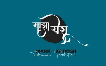 Maazha Yeshu (Ente Yeshu) - Marathi Cover Song by Mark Tribhuvan (feat. Naveen Kumar)