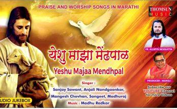 Yeshu Maza Mendhpal Lyrics in Marathi (येशू माझा मेंढपाळ)