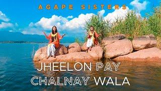 Jheelon Pay Chalnay Wala Mp3 Song Download