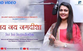 Jai Jai Jagadisha Lyrics in Marathi