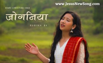 Joganiya Lyrics - RUBINA BK NEW HINDI CHRISTIAN SONG 2021