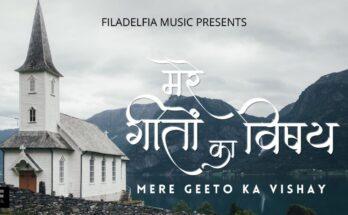 मेरे गीतों का विषय Mere Geeto Ka Vishay Lyrics in Hindi Hindi Christian Song