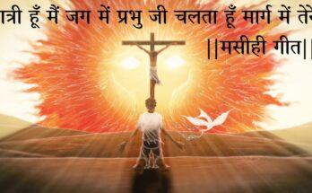 यात्री हु में जग में प्रभुजी Yaatri Hu Main Jag mein Prabhu Ji Lyrics in Hindi