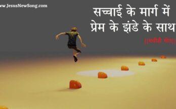 सच्चाई के मार्ग में Sachai Ke Marg Mein Lyrics in Hindi Christian Songs - Hindi Worship Songs